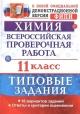 Химия 11 кл. Всероссийские проверочные работы 10 вариантов